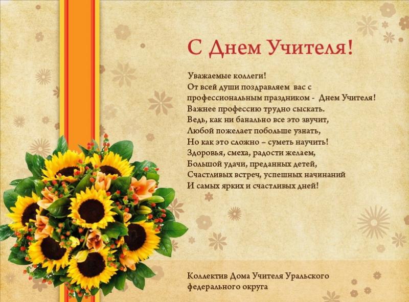 Поздравление с профессиональным праздником учителя 65