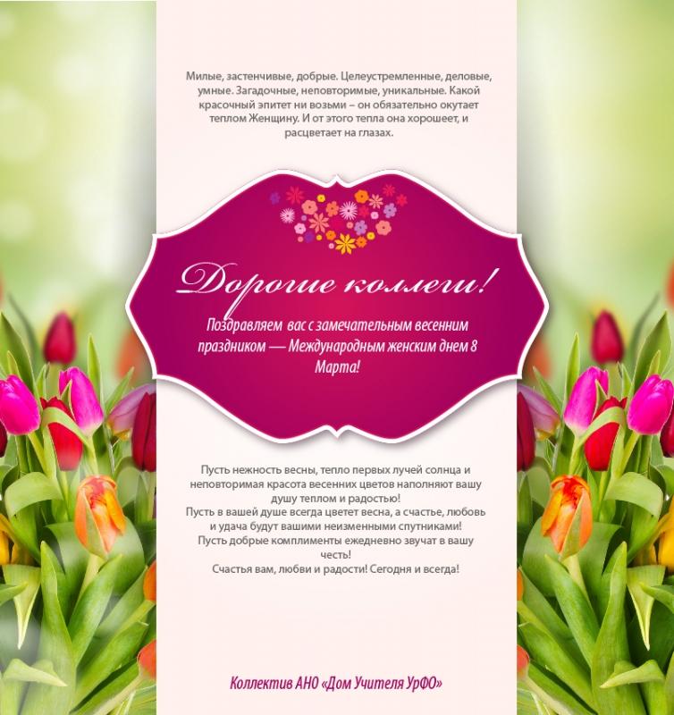 Поздравления в прозе женскому коллективу